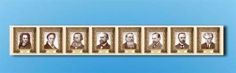 """Стенд-лента """"Выдающиеся ученые-историки"""" - фото 59183"""