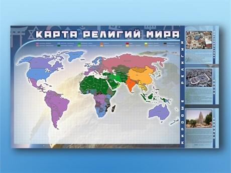 """Магнитно-маркерная доска """"Карта религий мира"""" + комплект тематических магнитов КМ-31 - фото 59184"""