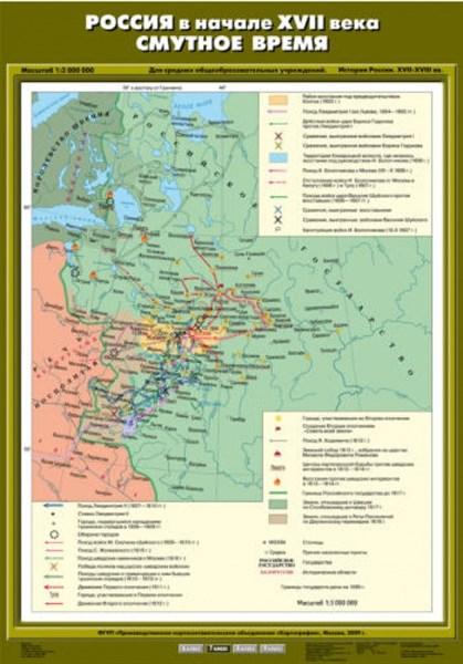 Комплект настенных учебных карт. История России. 7 класс - фото 59197