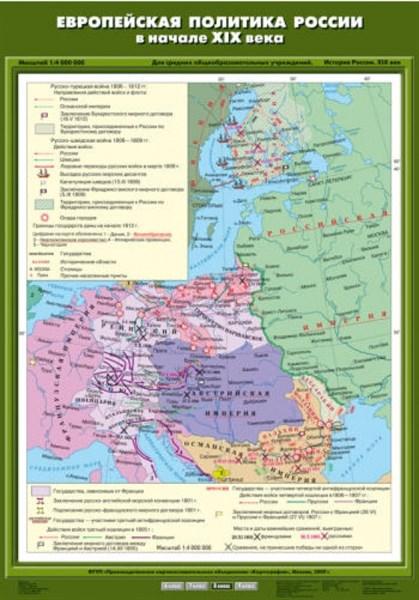 Комплект настенных учебных карт. История России. 8 класс - фото 59198