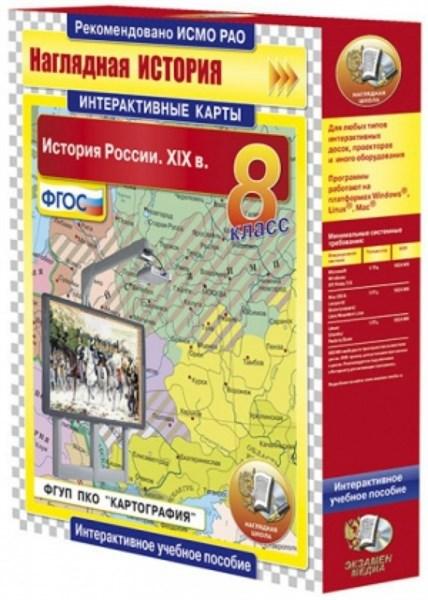 Интерактивные карты по истории. История России. XIX в. 8 класс - фото 59207