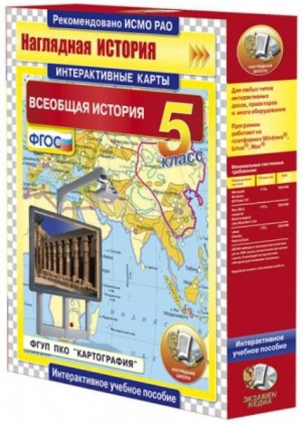 Интерактивные карты по истории. Всеобщая история. 5 класс - фото 59209