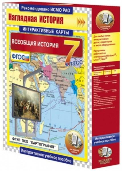 Интерактивные карты по истории. Всеобщая история. 7 класс - фото 59211