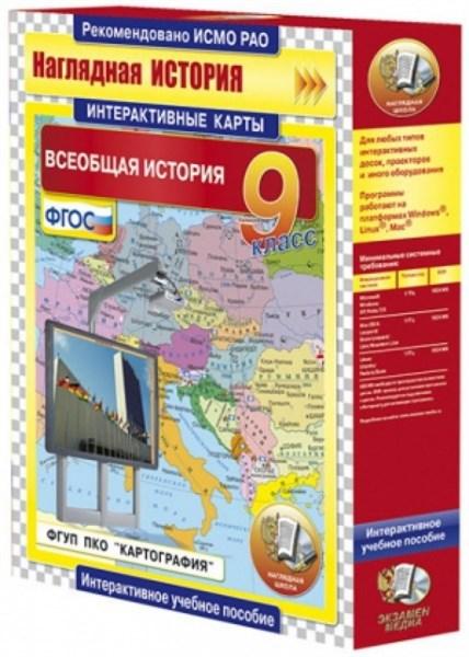 Интерактивные карты по истории. Всеобщая история. 9 класс - фото 59212