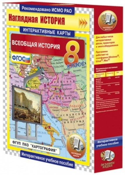 Интерактивные карты по истории. Всеобщая история. 8 класс - фото 59213