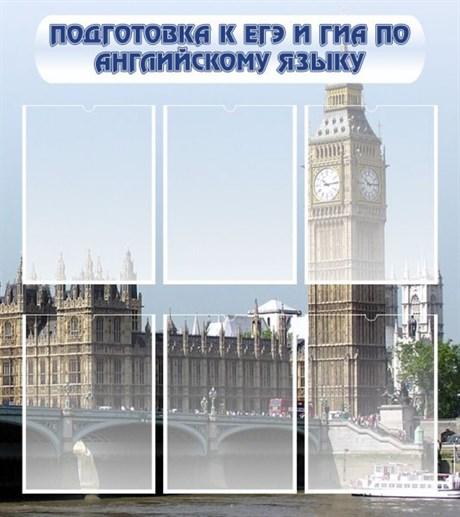 Стенд Подготовка к ЕГЭ и ОГЭ по английскому языку - фото 59261