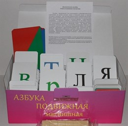 """Набор """"Азбука подвижная"""""""