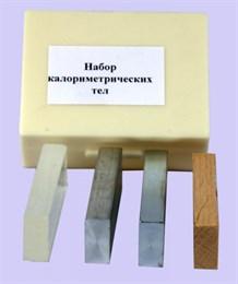 Набор калориметрических тел