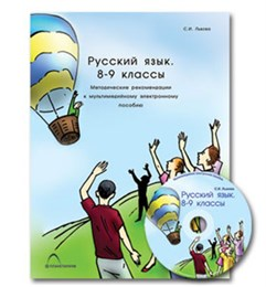 Комбинированное наглядное пособие «Русский язык. 8–9 классы». Синтаксис и пунктуация