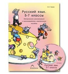 Комбинированное наглядное пособие «Русский язык. 5–7 классы». Морфология и орфография