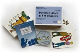 Альбом раздаточного изобразительного материала с электронным приложением «Русский язык в 8–9 классах. Орфография»