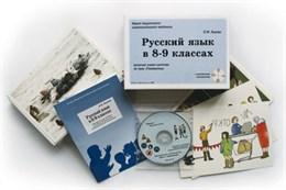 Альбом раздаточного изобразительного материала с электронным приложением «Русский язык в 8–9 классах. Грамматика»