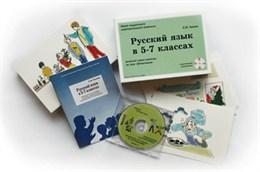 Альбом раздаточного изобразительного материала с электронным приложением «Русский язык в 5–7 классах. Орфография»
