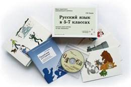 Альбом раздаточного изобразительного материала с электронным приложением «Русский язык в 5–7 классах. Грамматика»
