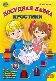 """Альбом """"Кростики""""- посудная лавка"""