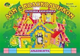 """Альбом-игра """"Дом с колокольчиком"""""""