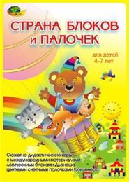 """Альбом """"Cтрана блоков и палочек """""""