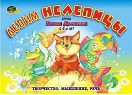 """Альбом """"Лепим нелепицы"""""""