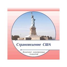 Презентации и плакаты Страноведение США