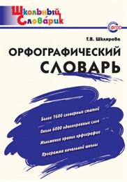Орфографический словарь. Начальная школа