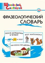 Фразеологический словарь: Занимательные этимологические истории для детей