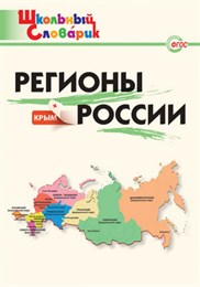 Регионы России + Крым: Начальная школа