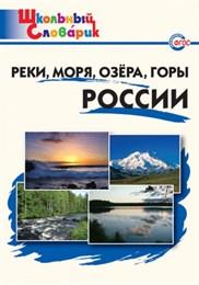 Реки, моря, озёра, горы России: Начальная школа