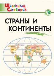 Страны и континенты: Начальная школа