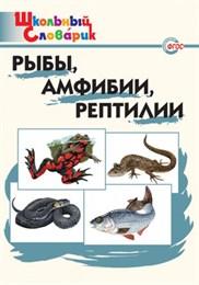 Рыбы, амфибии, рептилии: Начальная школа