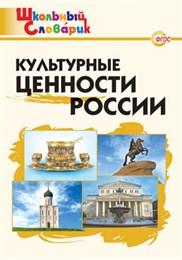 Культурные ценности России. Начальная школа