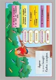 Комплект таблиц - Простые задачи