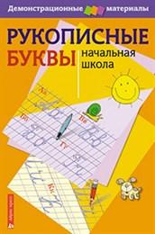 Рукописные буквы русского алфавита.