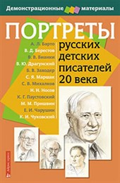 Портреты русских детских писателей 20 века.( с методичкой)