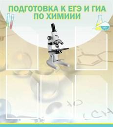 Стенд Подготовка к ЕГЭ и ОГЭ по химии (5 карманов)