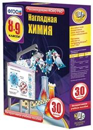 """Интерактивное учебное пособие """"Наглядная химия. 8-9 классы"""""""
