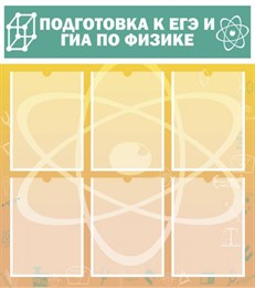 Стенд Подготовка к ЕГЭ и ОГЭ по физике (6 карм)