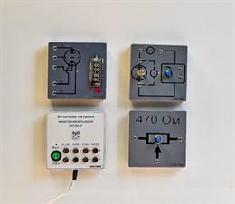 """Набор для демонстраций по физике """"Электричество-4"""""""