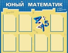 Стенд Юный математик