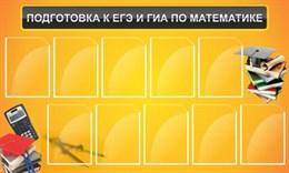 Стенд Подготовка к ЕГЭ и ОГЭ по математике (10 карм)