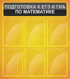 Стенд Подготовка к ЕГЭ и ОГЭ по математике (6 карм)