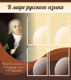 Стенд В мире русского языка