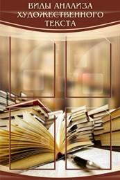 Стенд Виды анализа художественного текста