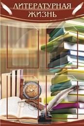 Стенд Литературная жизнь