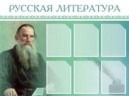 Стенд Русская литература
