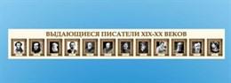 """Стенд-лента """"Выдающиеся русские писатели"""""""