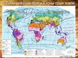 Стенд Климатическая карта мира