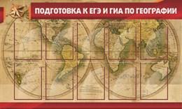 Стенд Подготовка к ЕГЭ и ОГЭ по географии