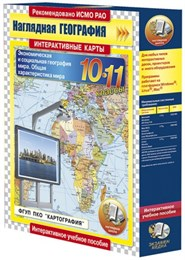 Интерактивные карты по географии. Экономическая и социальная география мира 10-11 кл. Общая характеристика мира.