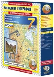 Интерактивные карты по географии.География материков и океанов 7 кл. Северные материки