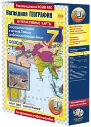 Наглядная география. Интерактивные карты. География материков и океанов. 7 класс. Главные особенности природы Земли.